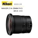 Nikon Z 14-30mm F/4 S Z系列 超廣角鏡頭 4/30前登錄送$4000 總代理國祥公司貨 德寶光學 可直上濾鏡免支架