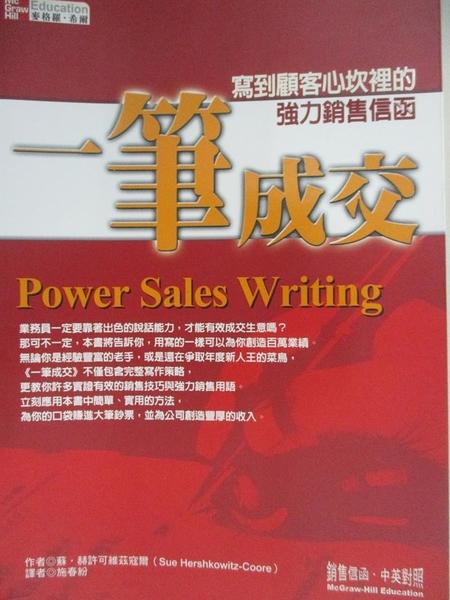 【書寶二手書T1/行銷_BCH】一筆成交-寫到顧客心坎裡的強力銷售信函_蘇.赫許可維茲寇爾/著