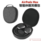WiWU Smart Case 智能休眠耳罩耳機包(Airpods Max專用)