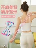 8字拉力器家用健身女彈力繩開肩美背神器練背瑜伽運動器材八字帶