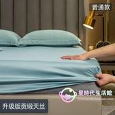 床包組 床笠單件防水隔尿夏季床罩冰絲席夢思保護套防滑固定床墊套罩床包組 【8折搶購】