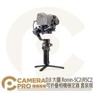 ◎相機專家◎ 現貨 DJI 大疆 Ronin-SC2(RSC2) 可折疊相機穩定器 套裝版 錄影 承重3KG 公司貨