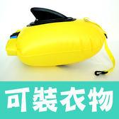 (魚鰭黃) 國際游泳名人堂協會認可推薦/可裝衣物專業游泳浮球/橫渡日月潭/魚雷浮標可參考