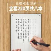 學才練字帖成人小學生練字體鋼筆字帖臨摹楷書反復使用 js2520『科炫3C』