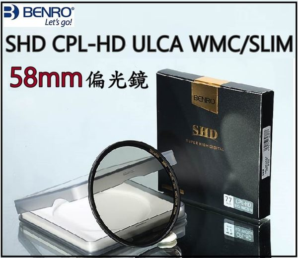 《映像數位》 BENRO百諾 SHD CPL-HD ULCA WMC/SLIM  58mm偏光鏡*B