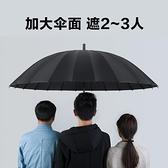 24骨長把超大直柄傘雙人商務加大長柄雨傘【聚寶屋】