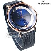 Max Max 義大利時尚 沉穩亮眼 簍空 率性有型 米蘭時尚 防水手錶 藍寶石水晶 藍色電鍍 MAS7040-H4