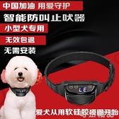 YHLC止吠器電擊項圈防止狗叫止犬器自動訓狗小型犬狗狗寵物防叫器 雙12全館免運