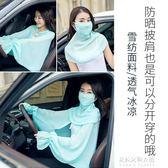 防曬口罩女  防紫外線透氣防塵遮全臉護頸脖子開車面罩披肩薄款  朵拉朵衣櫥