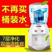 過濾飲水機台式家用溫熱自動凈水凈化過濾桶一體機igo 夏洛特居家