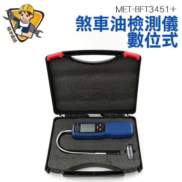 《精準儀錶旗艦店》液態壓制動系統 煞車油 液體 檢查濕度 測量機 含水量超標 車輪轉動