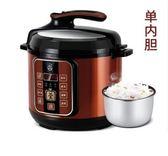 高壓鍋壓力鍋智慧飯煲高壓鍋雙膽5-6人電壓力鍋家用igo 220v 伊蒂斯女裝