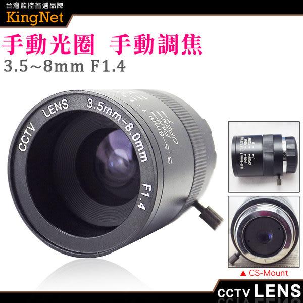 監視器 CS Mount 3.5~8mm 手動光圈 手動變焦 CS鏡頭 純金屬監控攝像機鏡 CS接口 攝影機 CCTV鏡頭 百萬