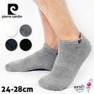 【衣襪酷】皮爾卡登 素面休閒氣墊襪 半毛巾底 台灣製