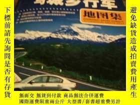 二手書博民逛書店罕見中國高速公路與城鄉行車地圖集Y187631 西安地圖出版社編