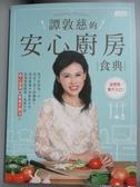 【書寶二手書T8/養生_GLT】譚敦慈的安心廚房食典_譚敦慈