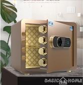 保險櫃家用小型35cm45cm入墻防盜全鋼家用保險箱25cm全能辦公指紋密碼  LX HOME 新品