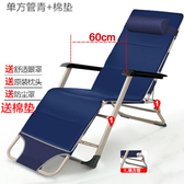 折疊躺椅 午休午睡椅子 辦公室床靠揹懶人靠椅