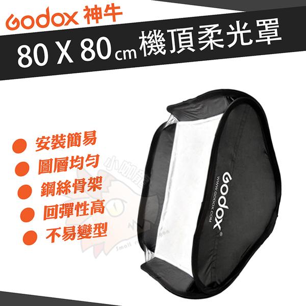 神牛 Godox 80X80cm 快速柔光罩 柔光箱 無影罩 柔光 80*80 cm 婚禮攝影 人像拍攝 商品攝影