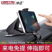 車載手機支架汽車儀表台卡扣式車用方向盤HUD夾子車上支撐架 露露日記