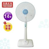 惠騰14吋節能立扇 / 涼風扇 / 電扇 FR-14119 白◤唯一台灣製造微笑標章+節能標章雙認證◢