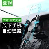 現貨手機支架 綠聯重力感應車載支架CD口通用型卡扣式汽車內用多功能導航手機架 韓菲兒5-10