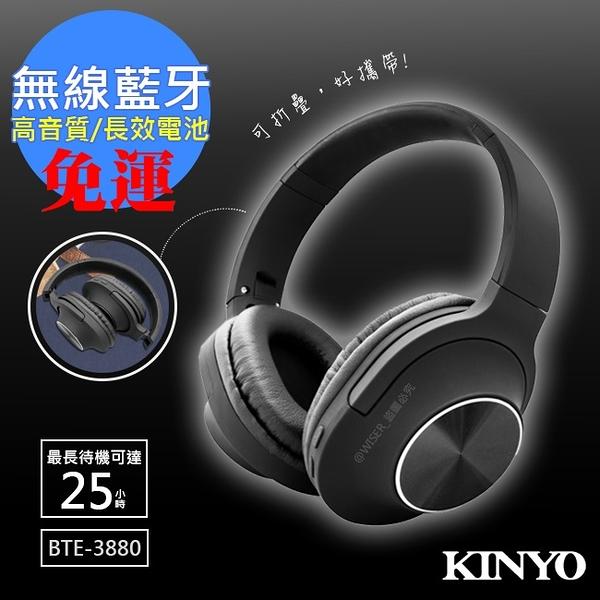 免運【KINYO】全罩式藍牙耳機麥克風(BTE-3880)長效達25小時