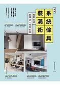 圖解系統傢具裝潢術:輕鬆住進跟雜誌一樣美的家