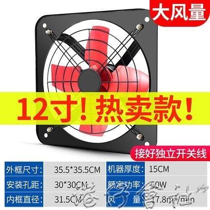 通風扇 排氣扇廚房窗式排風扇強力12寸抽風機家用衛生間靜音抽油煙換氣扇 交換禮物