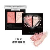 凱婷 璀鑽幻光眼影盒 PK-2 (2.2g)