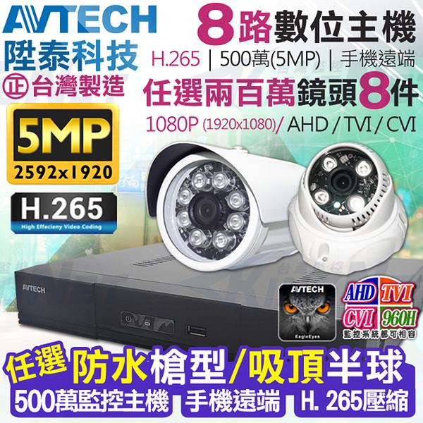 監視器攝影機 KINGNET AVTECH 8路8支監控套餐 1080P 5MP 500萬 H.265 台灣製 手機遠端 陞泰科技