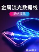蘋果流光數據線oppo網紅發光充電線快充vivo抖音同款iPhone手機跑馬燈type-c安卓華為小米車載