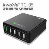 Kworld 廣寰 QC2.0 智慧旅行五孔快速充電器 TC-05