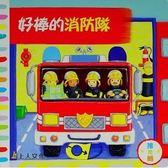【上人文化】好棒的消防隊(推拉書)【英國 Campbell 好奇寶寶 推 拉 搖 轉 書 操作 玩具 書