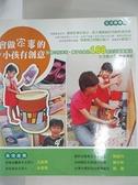 【書寶二手書T2/親子_KE2】會做家事的小孩有創意_陳映如