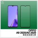 OPPO A9 2020/A5 2020 滿版 霧面 鋼化 玻璃貼 防指紋 保護貼 螢幕 鋼化玻璃 玻璃膜