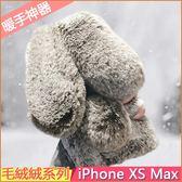 毛絨絨系列 Apple iPhone XS Max XR 手機殼 兔子 保暖 蘋果 iPhone XS 手機套 保護套 防摔 軟殼 保護殼
