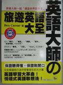 【書寶二手書T9/語言學習_HTA】英語大師的旅遊英語大全_Ben Cae_附光碟