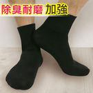 【源之氣】竹炭消臭無痕襪 3雙組/男 RM-30208