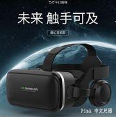 VR眼鏡3D眼鏡 5五6代VR立體電影院手機專用頭戴式vr虛擬現實3d眼鏡 nm15881【Pink中大尺碼】