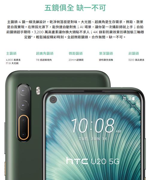 HTC U20 5G (8G/256G)【加送空壓殼+滿版玻璃保貼】