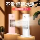 迷你空調扇家用冷風機加水制冷小空調夏天宿舍辦公臥室用噴霧充電型插電 依凡卡時尚