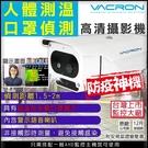 監視器 台灣製 AHD 720P 口罩偵...
