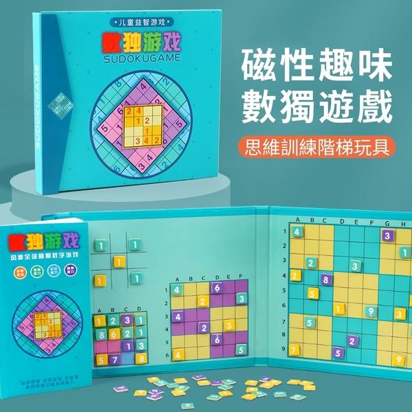 磁性數獨遊戲 數字九宮格棋盤 專注力訓練 數字邏輯推理 益智遊戲 早教教具 桌遊 親子玩具