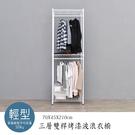衣櫥/衣架 輕型 70x45x210cm三層雙桿烤漆白衣櫥 dayneeds