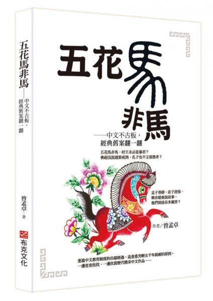 五花馬非馬──中文不古板,經典舊案翻一翻【城邦讀書花園】