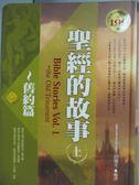 【書寶二手書T9/宗教_JKI】聖經的故事(上)-舊約篇_胡慶生, 歐綾纖