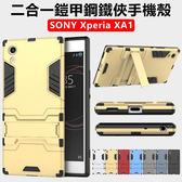 SONY Xperia XA1 手機殼 鎧甲 鋼鐵俠 保護殼 二合一 防摔 包邊 手機套 支架 硬殼 經典 歐美