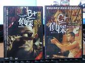 挖寶二手片-U07-029-正版DVD*華語【C+偵探+B+偵探/套裝】-