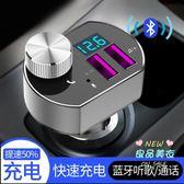車載MP3 多功能藍芽接收器車載充電器點煙器汽車車載音樂播放器 1色